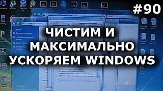 видео Тормозит компьютер, что делать? 4 шага для ускорения