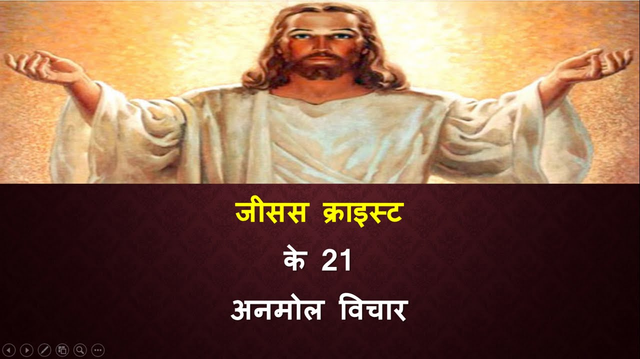 Best 21 Jesus Christ Quotes In Hindi Holy Bible Hindi Quotes