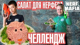 Салат для нёрфера Новый челлендж | Salad for the nerfer New chellenge