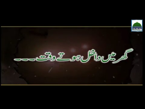 Ghar Main Dakhil Hote Waqt - Short Bayan
