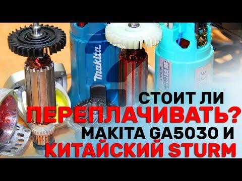 В чём разница Болгарок  MAKITA GA5030 и Китайским  Sturm AG9012T / маленькая мшу