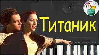 """""""Титаник"""" Celine Dion Как играть на пианино  COVER"""
