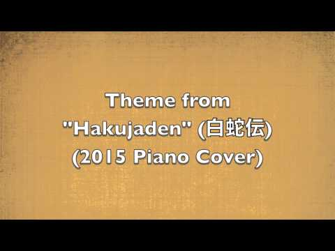 """Theme from """"Hakujaden"""" (2015 Piano Cover)"""