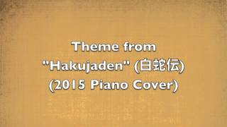 "Theme from ""Hakujaden"" (2015 Piano Cover)"
