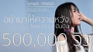 อย่ามาให้ความหวัง - วาวา - WAWA (feat. Wha X Pun Pun)