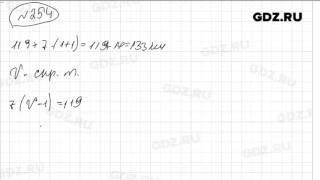 № 254 - Математика 5 класс Зубарева