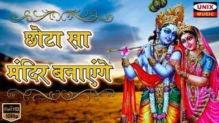 छोटा सा मंदिर बनाएंगे - Chota Sa Mandir Banayenge || Latest Krishna Bhajan || Manish Tiwari