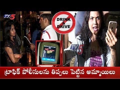 డ్రంకెన్ డ్రైవ్ తినిఖిల్లో యువతుల హల్చల్..!   Drunk and Drive Cases in Hyderabad   TV5 News
