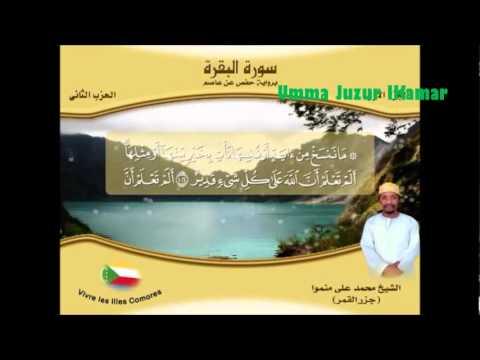 Surat   Al Baqarat  (Cheikh Mohammad 3Ali Mnemoi)