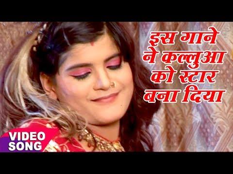 TOP SONGS 2017 - Arvind Akela Kallu की जिंदगी बदल दी - BEST OF KALLU - Bhojpuri Hit Songs 2017