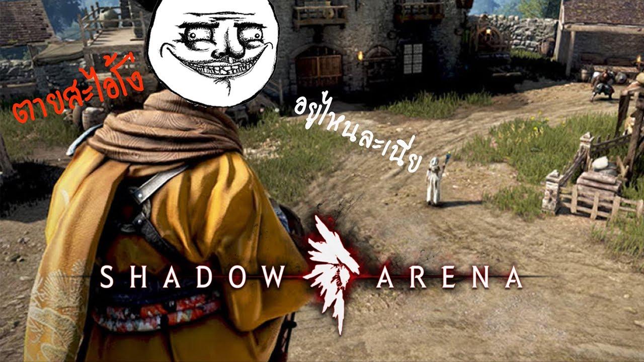 Shadow Arena  ความน่ารักมันเตะลูกตา