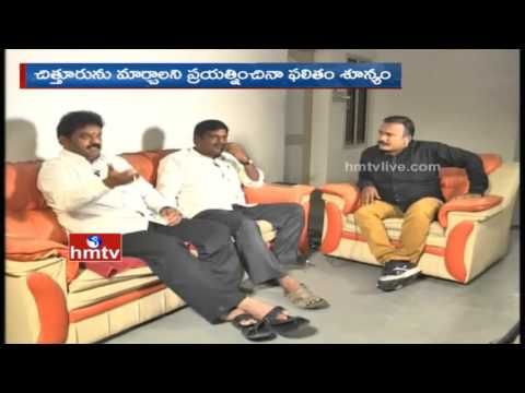 Debate On Factionism in Chittoor District | HMTV Special Drive