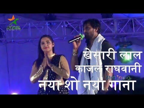 जयपुर मैं Khesari Lal Kajal Raghwani New Live Show HD Videos Full Programs