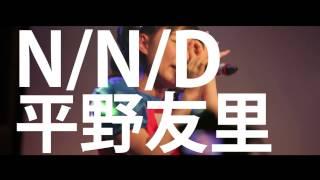 平野友里1stミニアルバムから1曲目「N/N/D」のライブMVを公開 編集:sai...