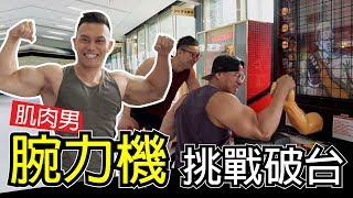Muscle Guys Break Arm Wrestling Record on Arcade Machine | Muscle Guy TW | 2019ep20