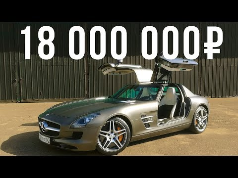 Самый дорогой Мерседес-купе в России: 18 млн рублей за SLS AMG! ДОРОГО-БОГАТО #11