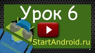 Start Аndroid: Урок 6 (2). Разработка и программирование под Андроид (видеоуроки)