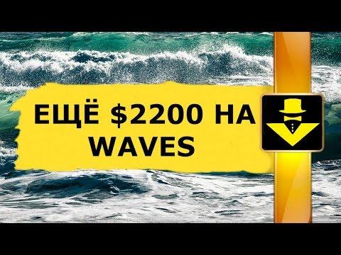 $2200 за две недели на криптовалюте Waves и Vostok