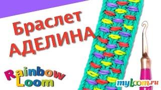 Браслет АДЕЛИНА из резинок Rainbow Loom Bands. Урок 356 | Bracelet Rainbow Loom