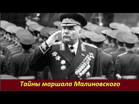 Тайны маршала Малиновского