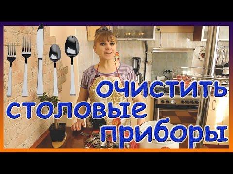 Как почистить чайные ложки