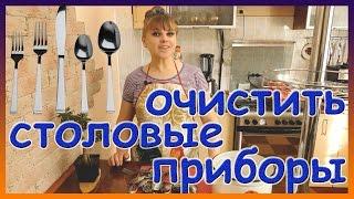 видео Уход ха мельхиоровыми столовыми приборами