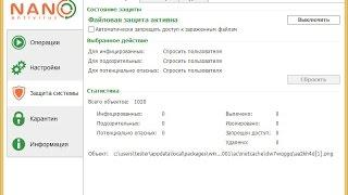 видео NANO Антивирус Pro