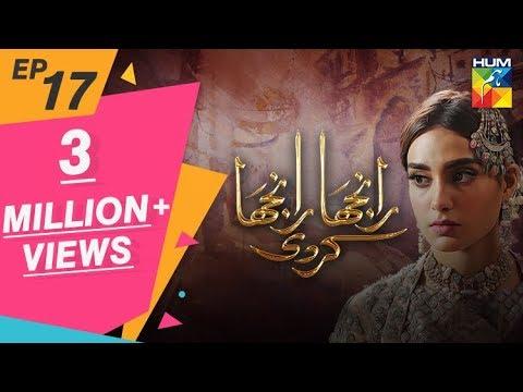 Ranjha Ranjha Kardi Episode #17 HUM TV Drama 23 February 2019 Mp3