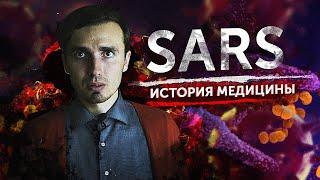 SARS - [История Медицины]