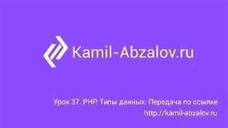 Урок 37. PHP. Типы данных. Передача по ссылке(В уроке вы узнаете, как передать значение по ссылке в php, а также, какие типы данных существуют в php Код урока..., 2016-06-12T16:36:54.000Z)