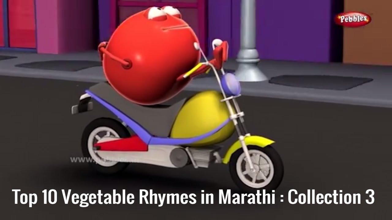 3drhymes com marathi