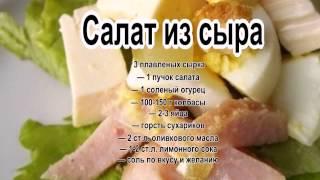 Салат из сыра и яиц.Салат Мечта мышки.