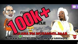 MODI UNCLE VERY FUNNY BAYAN BY MOLANA PM MUZAMMIL SAAB RASHADI DB