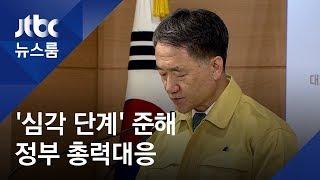 정부, '심각' 단계 준해 총력대응…코로나 방역 '비상' / JTBC 뉴스룸