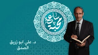 د. علي ابو زريق - الصدق