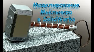 Уроки Solidworks. Мьёльнир. Поверхности
