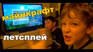 Летсплей с другом в Майнкрафт Выживание на PS3 | Друг впервые играет на приставке | Ильюхан ヅ