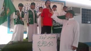 الطالب وضاء أشرف خريش يقرأ القرآن الكريم في بداية احتفالات اليوم الوطني