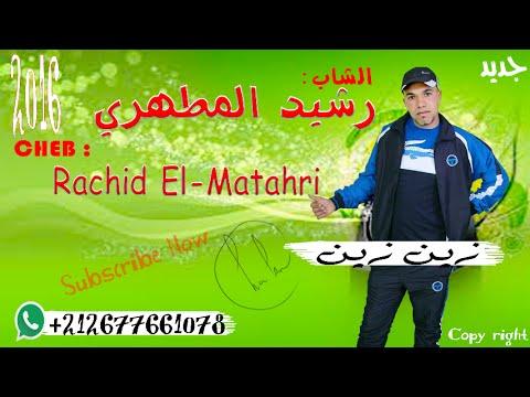 Cheb Rachid El-Matahri ZIN ZIN (offical audio) الشاب رشيد المطهري زين زين
