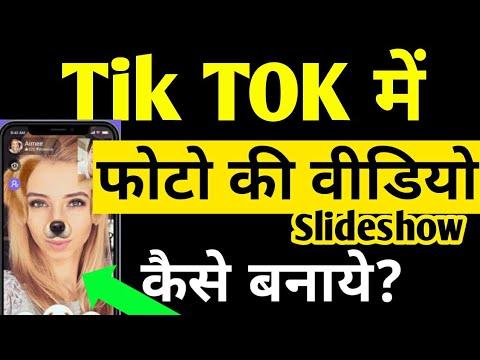HOW TO MAKE PHOTO VIDEO WITH MUSIC ON TIK TOK   SLIDESHOW KAISE BANAYE