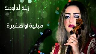 zina daoudia mebliya we sghira official audio   زينة الداودية مبلية وصغيرة