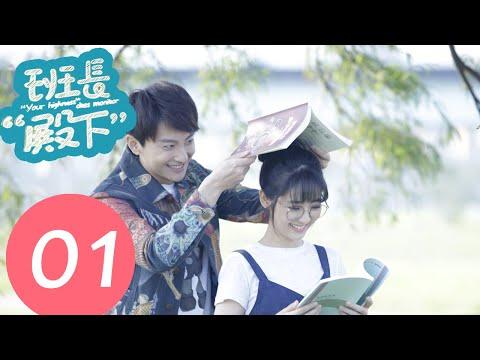 "【ENG SUB】《班长""殿下"" ""Your Highness"" Class Monitor》EP01——主演:牛骏峰、邢菲、刘宇航"