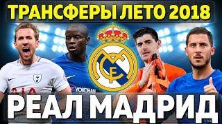 Трансферы Реала на лето 2018 года. Азар, Кейн, Погба, Куртуа и другие трансферные новости