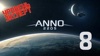Anno 2205 Уровень Эксперт Прохождение на русском FullHD PC - Часть 8 Копим иридий