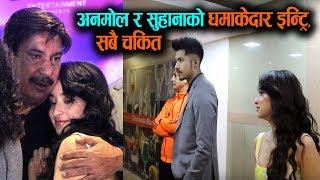 Anmol Kc & Suhana Thapa || धमाकेदार इन्ट्रि, सबै चकित || A Mero Hajur 3 Trailer || Mazzako TV