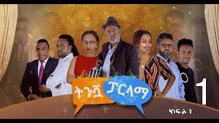 ትንሿ ፓርላማ   Tinishwa Parlama New Sitcom   Ethiopian Series Drama Part 1