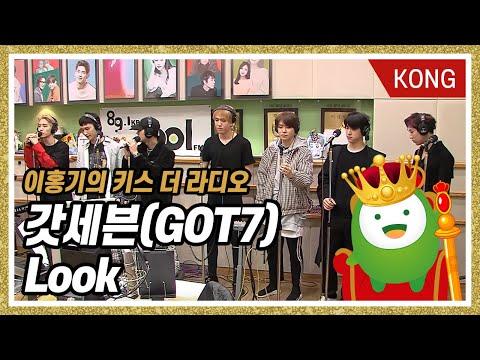 """갓세븐(GOT7) """" Look"""" [이홍기의 키스더라디오]"""