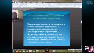 ПОМОЩЬ СЕМЬЯМ: презентации проектов участников дистанционного обучения (29.04.2014)