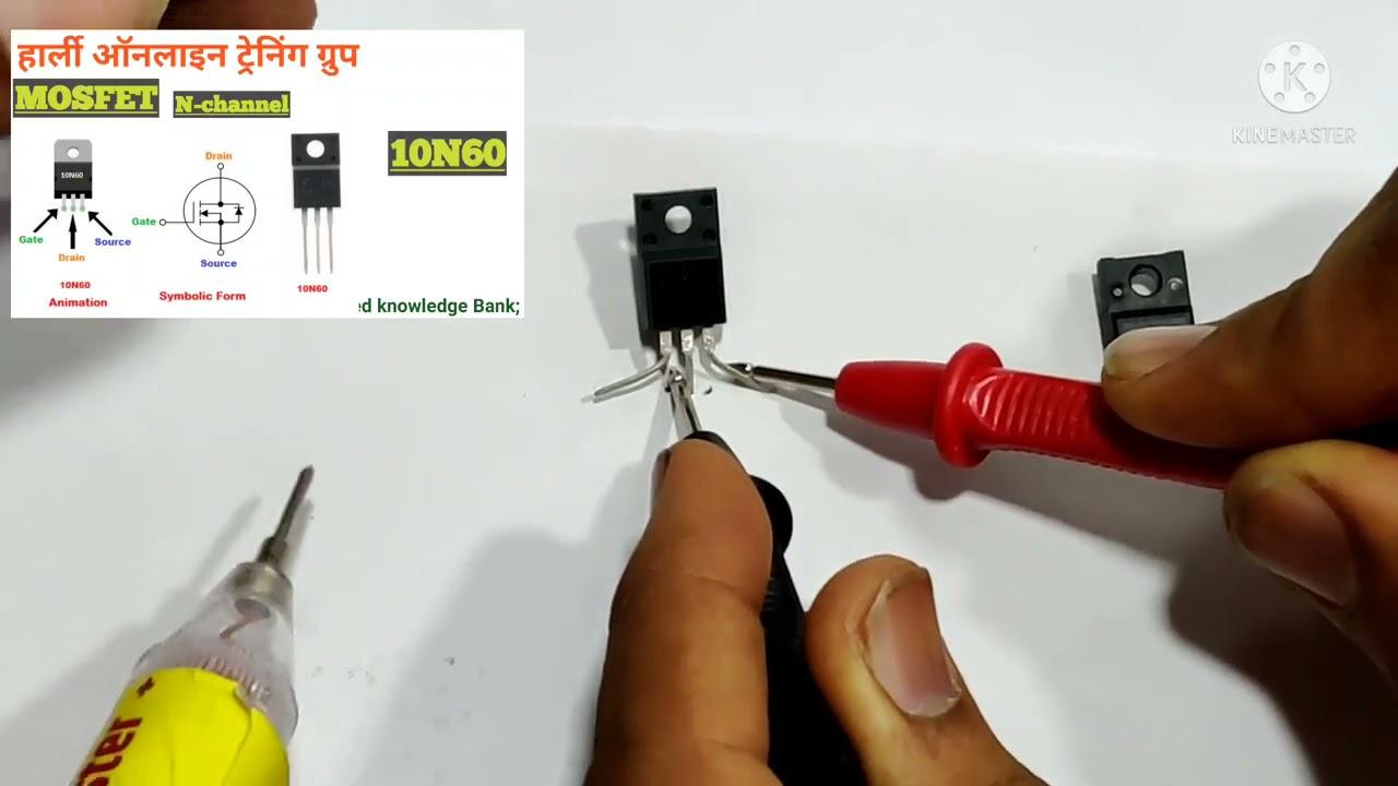 How to check MOSFET. मॉसफेट चेक करने की सही पद्धति