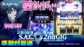 今回は【攻殻機動隊SAC2ndGIG】動画です! 個人的に勝率の良い機種で...